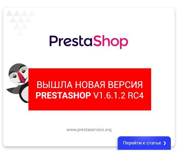 Вышла новая версия PrestaShop v1.6.1.2 RC4