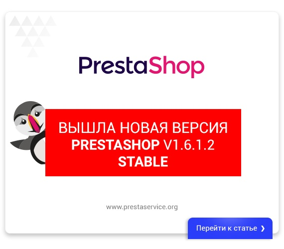 Вышла новая версия PrestaShop v1.6.1.2 Stable