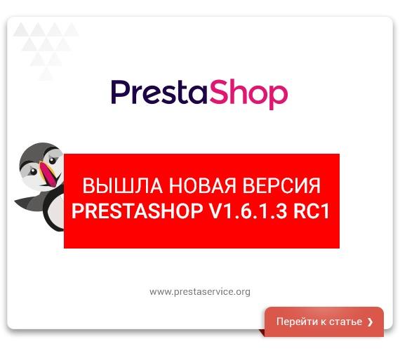 Вышла новая версия PrestaShop v1.6.1.3 RC1