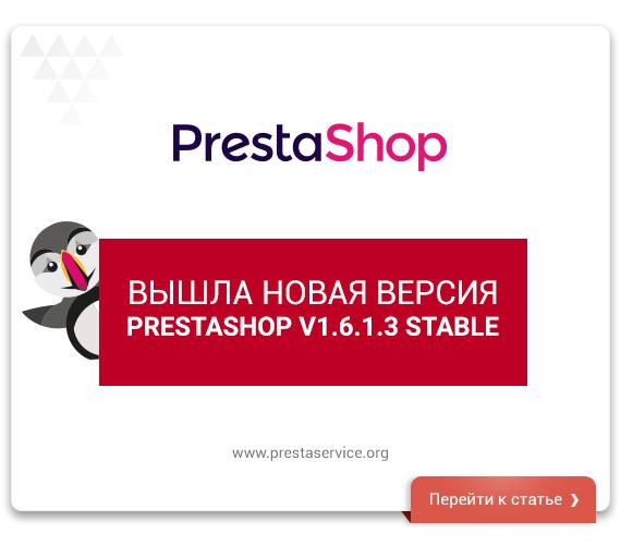 Вышла новая версия PrestaShop v1.6.1.3 Stable