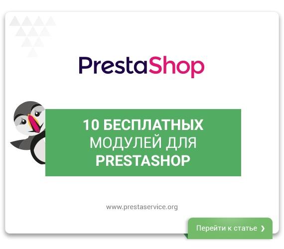 10 бесплатных модулей для PrestaShop