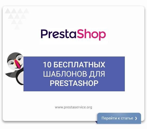 10 бесплатных шаблонов для PrestaShop