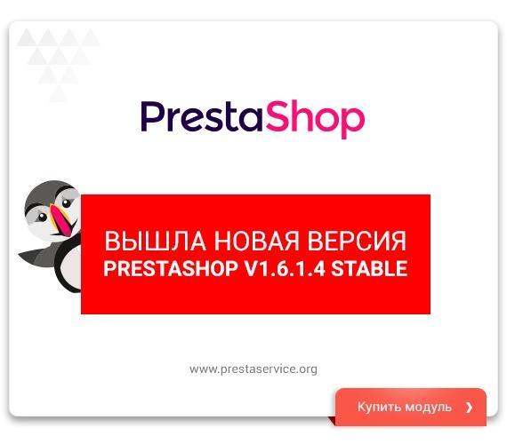 Вышла новая версия PrestaShop v1.6.1.4 Stable