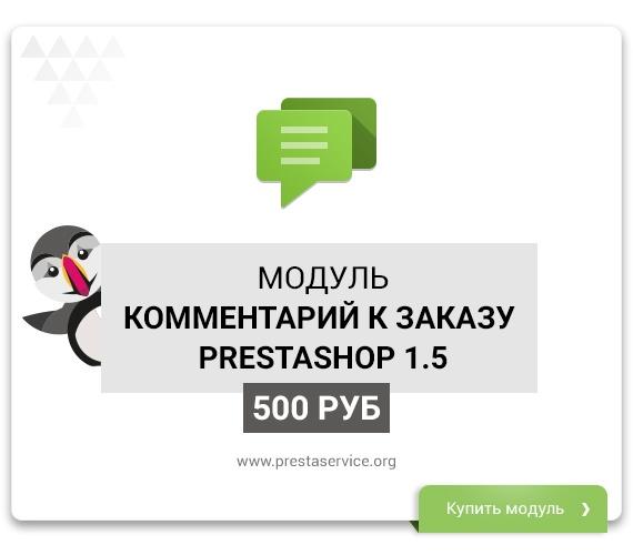 Комментарий к заказу для PrestaShop 1.5