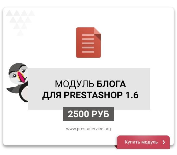 Блог для PrestaShop 1.6