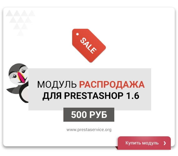 Модуль Распродажа для PrestaShop 1.6