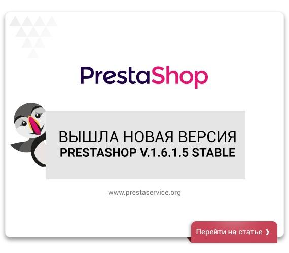 Вышла новая версия PrestaShop v1.6.1.5 Stable