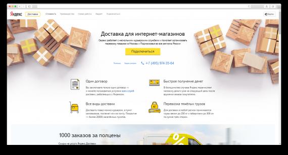 Модуль Яндекс.Доставка для PrestaShop