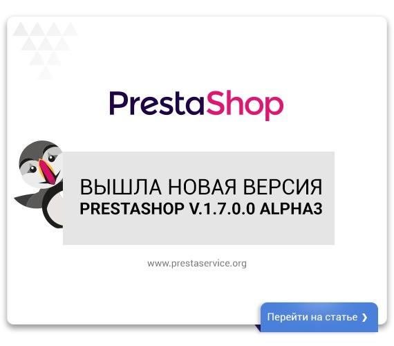 Вышла новая версия PrestaShop v1.7.0.0 Alpha3