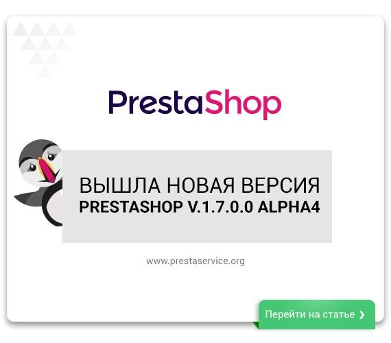 Вышла новая версия PrestaShop v1.7.0.0 Alpha4