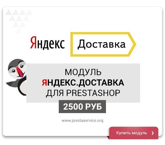 Модуль Яндекс.Доставка для PrestaShop 1.6