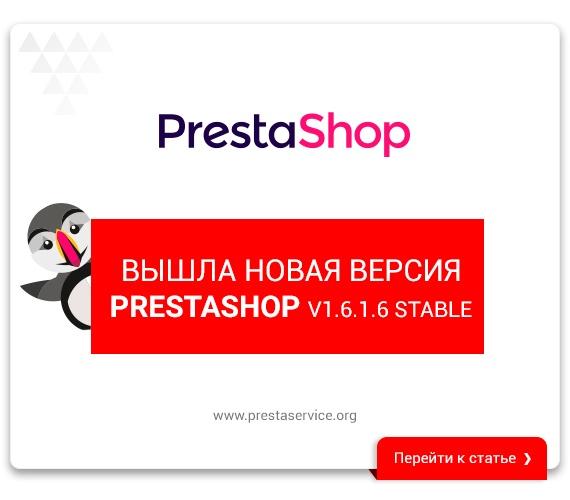Вышла новая версия PrestaShop v1.6.1.6 Stable