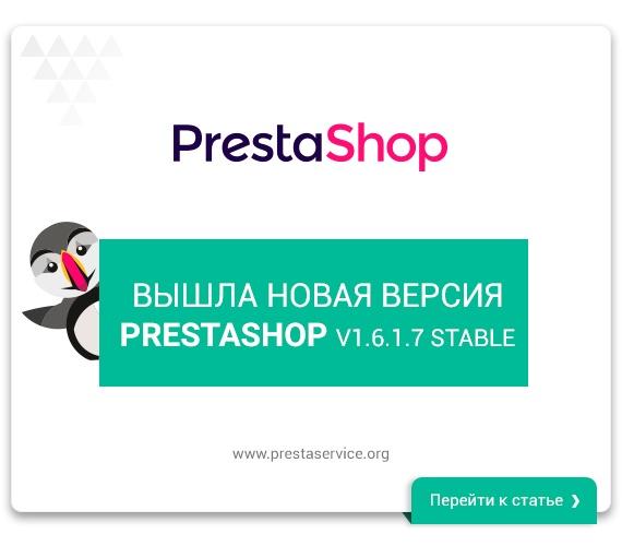 Вышла новая версия PrestaShop v1.6.1.7 Stable