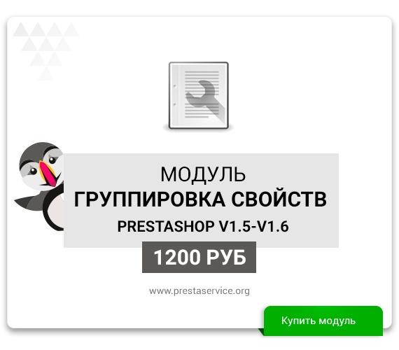 Модуль группировка свойств для PrestaShop v1.5-v1.6