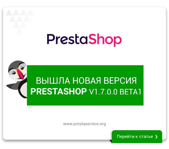 Вышла новая версия PrestaShop v1.7.0.0 Beta1