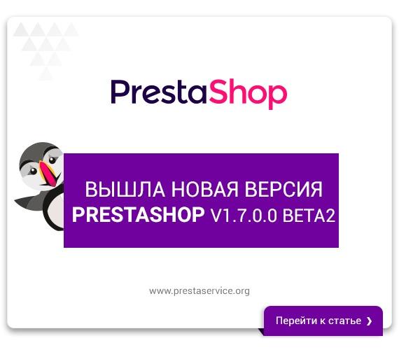 Вышла новая версия PrestaShop v1.7.0.0 Beta2