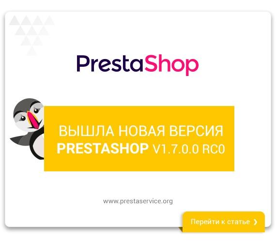 Вышла новая версия PrestaShop v1.7.0.0 RC0