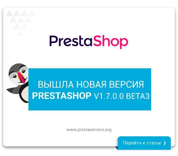 Вышла новая версия PrestaShop v1.7.0.0 Beta3