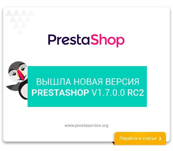 Вышла новая версия PrestaShop v1.7.0.0 RC2