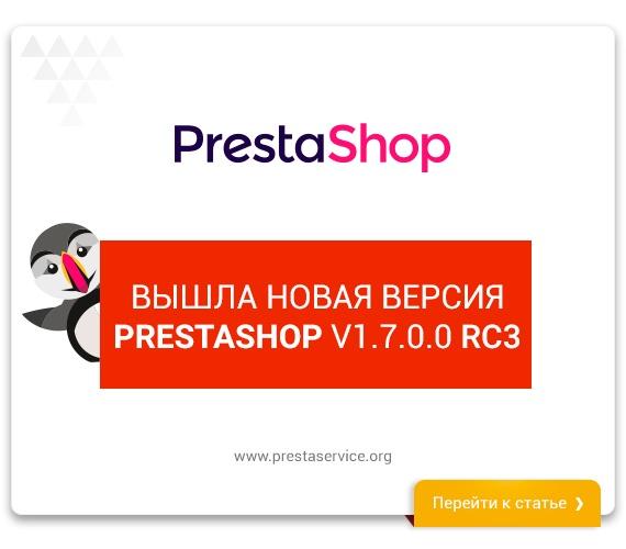 Вышла новая версия PrestaShop v1.7.0.0 RC3