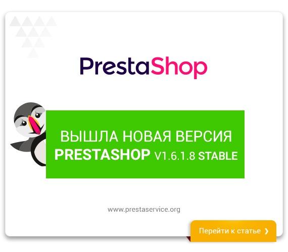 Вышла новая версия PrestaShop v1.6.1.8 Stable