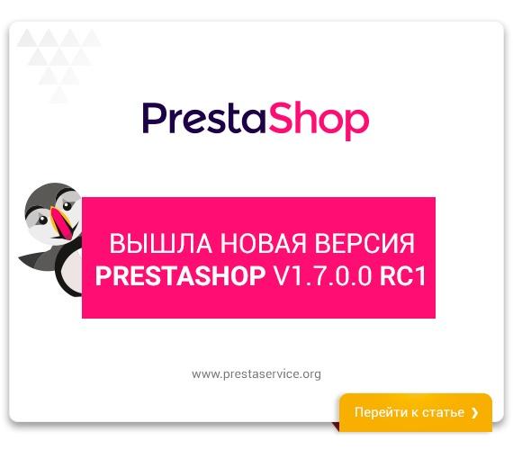 Вышла новая версия PrestaShop v1.7.0.0 RC1
