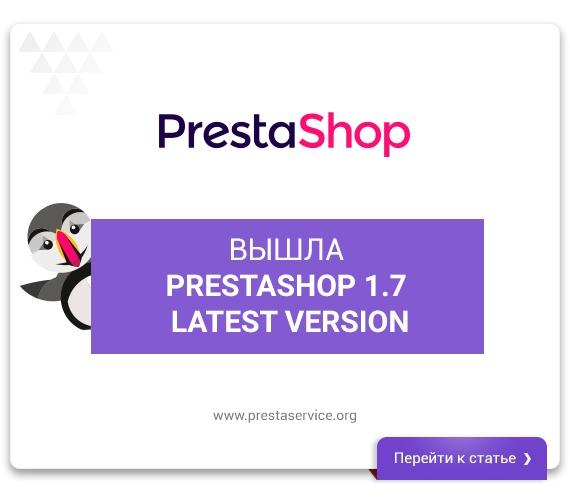 Вышла PrestaShop 1.7 - Latest version