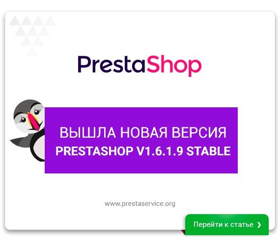 Вышла новая версия PrestaShop v1.6.1.9 Stable