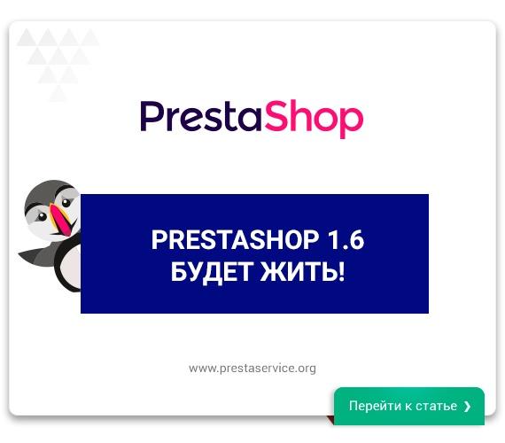 PrestaShop 1.6 - Будет жить!