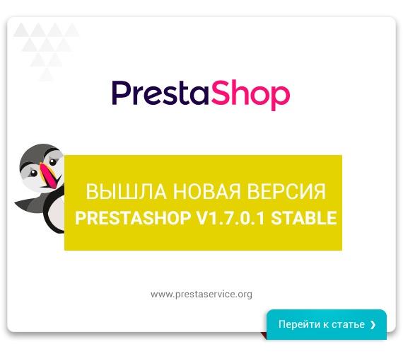 Вышла новая версия PrestaShop v1.7.0.1 Stable