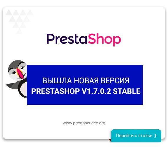 Вышла новая версия PrestaShop v1.7.0.2 Stable