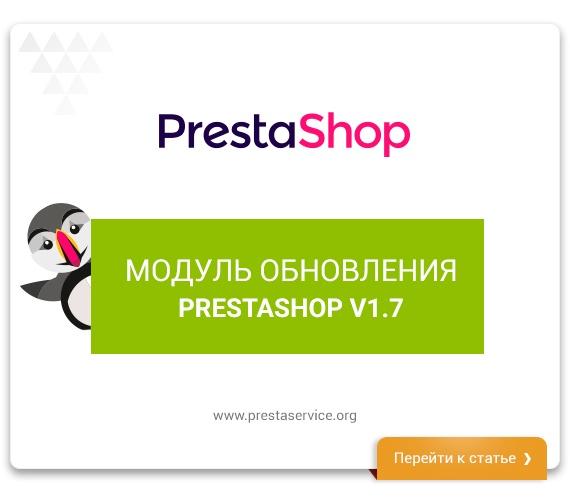 Модуль обновления PrestaShop 1.7