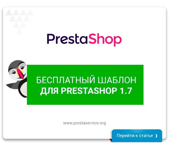 Бесплатный шаблон для PrestaShop 1.7