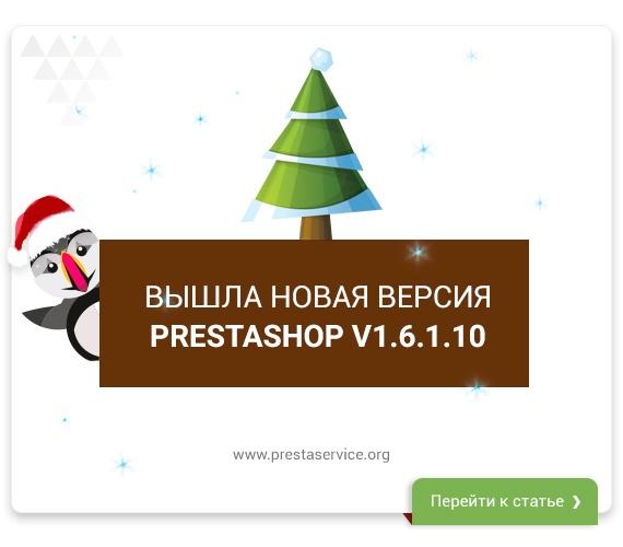 Вышла новая версия PrestaShop v1.6.1.10 Stable