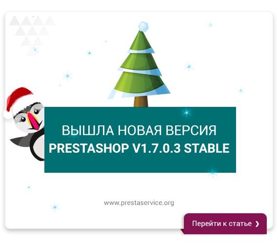 Вышла новая версия PrestaShop v1.7.0.3 Stable