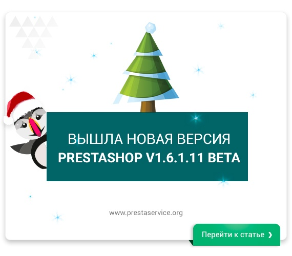 Вышла новая версия PrestaShop v1.6.1.11 Beta