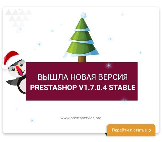 Вышла новая версия PrestaShop v1.7.0.4 Stable