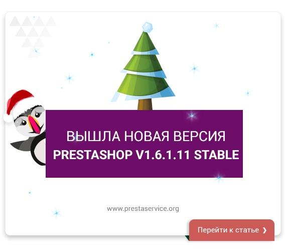 Вышла новая версия PrestaShop v1.6.1.11 Stable