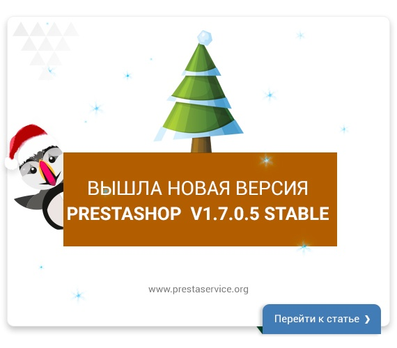 Вышла новая версия PrestaShop v1.7.0.5 Stable