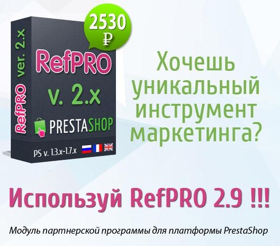 Модуль расширенной партнерской программы RefPRO