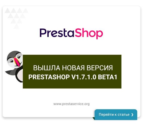 Вышла новая версия PrestaShop v1.7.1.0 Beta1