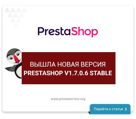 Вышла новая версия PrestaShop v1.7.0.6 Stable