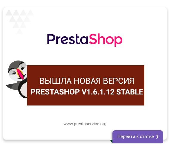 Вышла новая версия PrestaShop v1.6.1.12 Stable