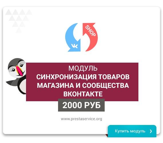 Модуль синхронизации товаров магазина и сообщества ВКонтакте