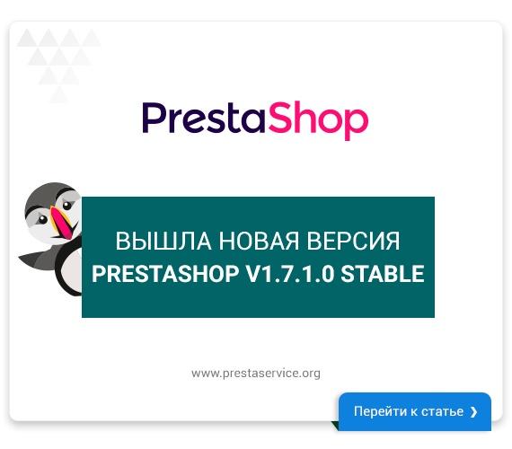 Вышла новая версия PrestaShop v1.7.1.0 Stable