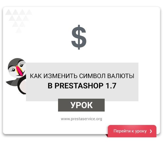 Как изменить символ валюты в PrestaShop 1.7