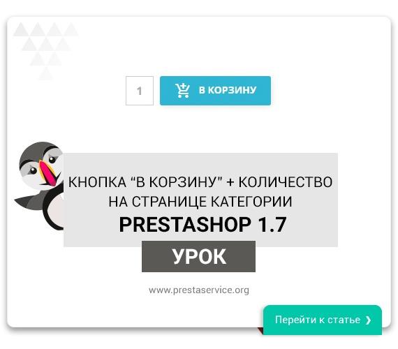 "Кнопка ""в корзину"" + количество на странице категории PrestaShop 1.7"