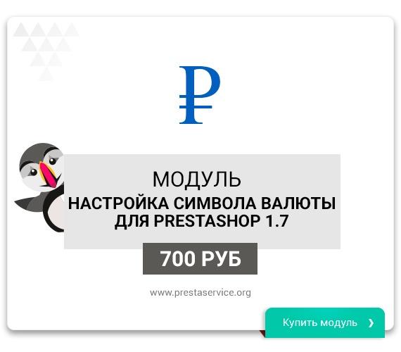 Модуль настройка символа валюты для PrestaShop 1.7