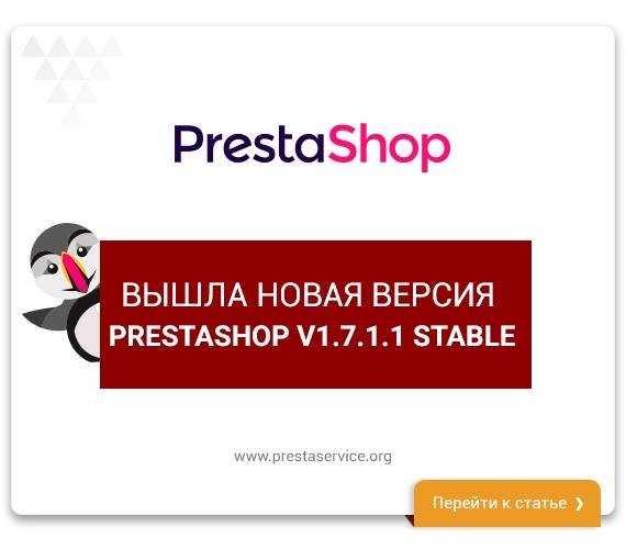 Вышла новая версия PrestaShop v1.7.1.1 Stable