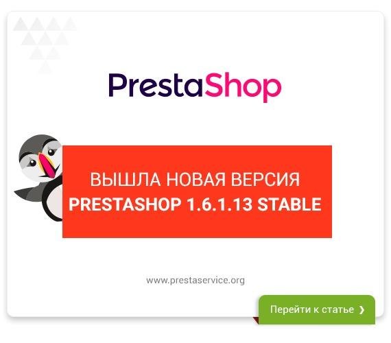 Вышла новая версия PrestaShop v1.6.1.13 Stable